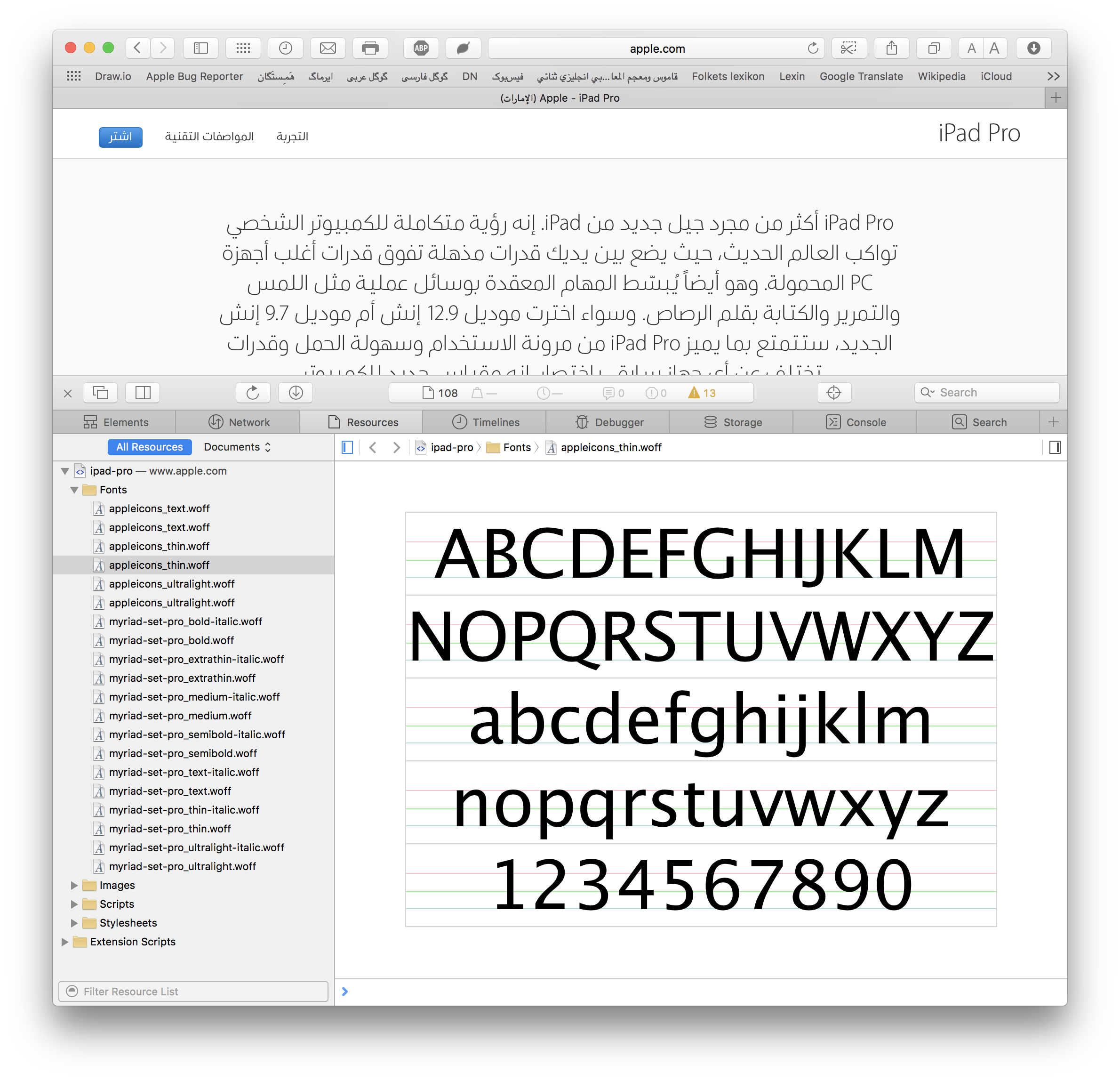 Apple_Arabic.png