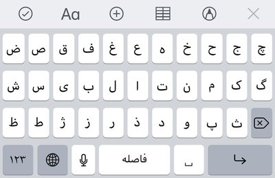 Persiankeyboard_iOS.jpg