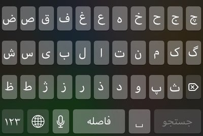 Persiankeyboard_iOS_dark.jpg